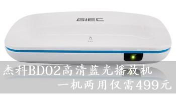 杰科BD02高清蓝光播放机 499元低端入门款