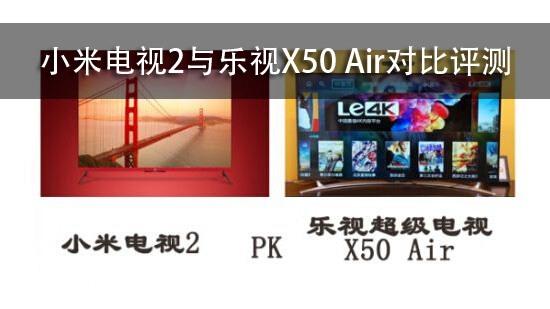 小米电视2与乐视X50 Air对比评测