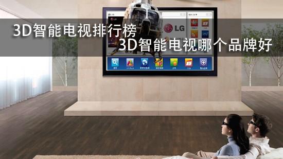 3D智能电视排行榜 3D智能电视哪个品牌好【2014】