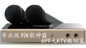 迈乐K8高清网络机顶盒 把KTV搬进客厅