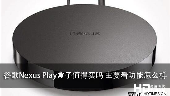 谷歌Nexus Play盒子值得买吗 主要看功能怎么样