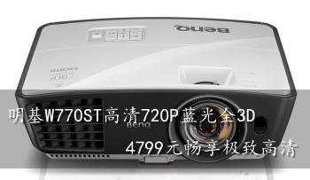 明基W770ST家庭影院投影机 高清720P蓝光全3D