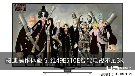 极速操作体验 创维49e510e智能电视不足3k