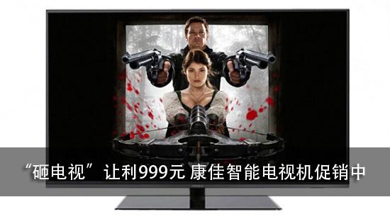 康佳智能电视机