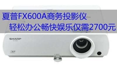 夏普FX600A商务投影仪 办公娱乐两不误