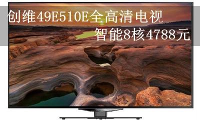 创维49E510E全高清电视 智能8核极速体验