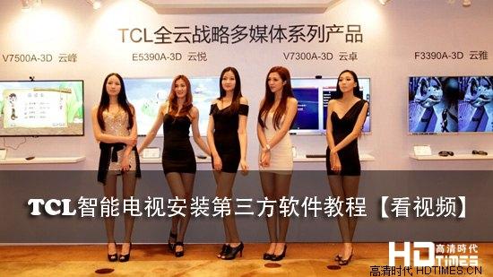 TCL智能电视安装第三方软件教程【看视频】