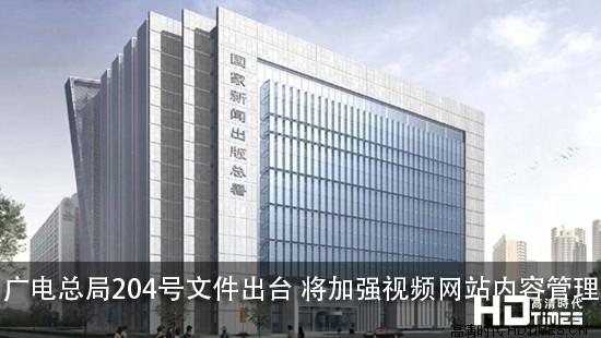 广电总局204号文件出台 将加强视频网站内容管理