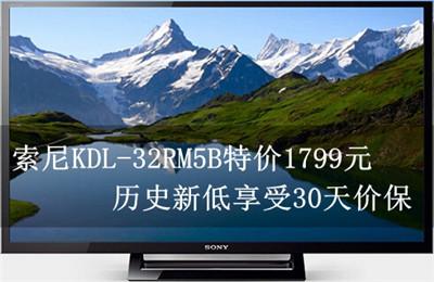 索尼KDL-32RM5B高清液晶电视 特价享30天价保