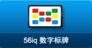 56iq数字标牌软件下载_56iq数字标牌v3.7.6TV版_56iq数字标牌apk下载
