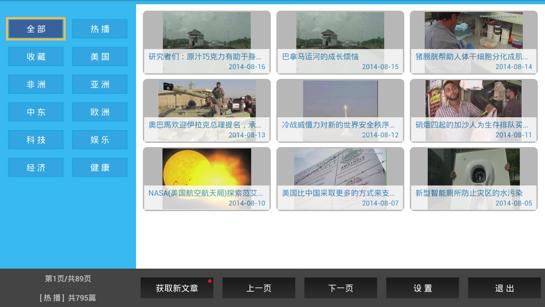 VOA英语视频主界面