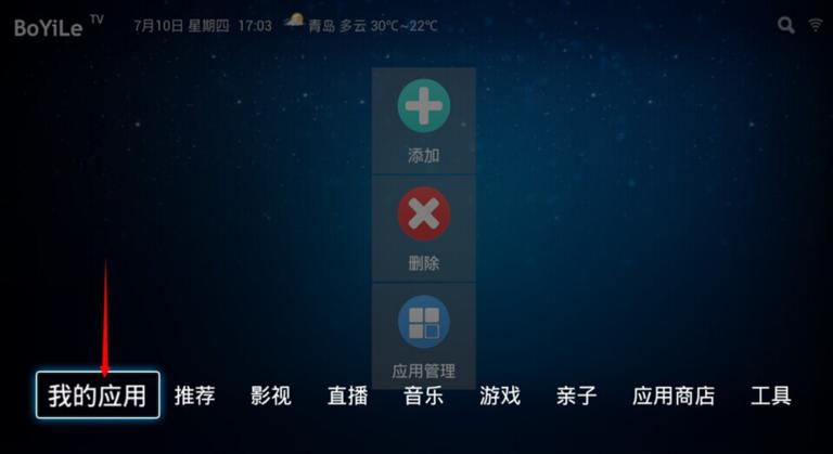 BoYiLeTV应用界面
