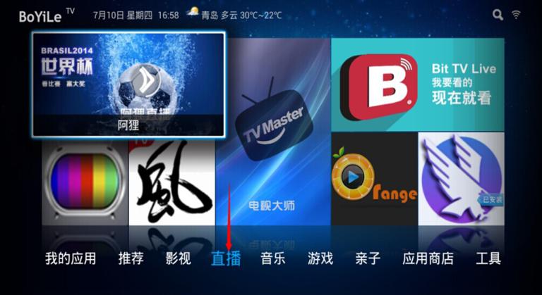 BoYiLeTV直播