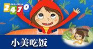小美吃饭安卓版下载_小美吃饭软件