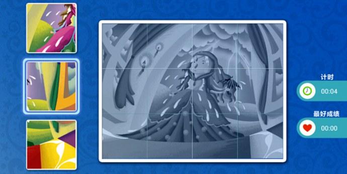 豌豆公主软件2