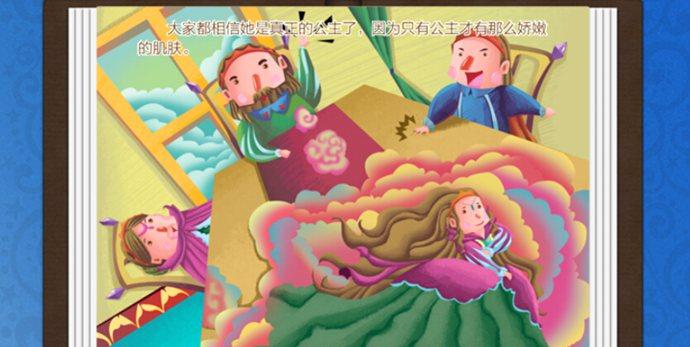 豌豆公主软件3