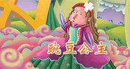 豌豆公主软件_豌豆公主TV版_豌豆公主下载