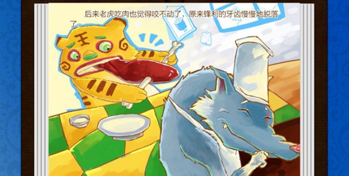 爱吃糖的老虎软件2