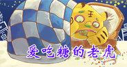 爱吃糖的老虎软件_爱吃糖的老虎TV版_爱吃糖的老虎下载
