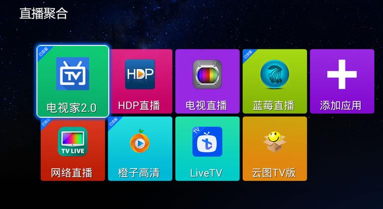 电视家2.0应用选择