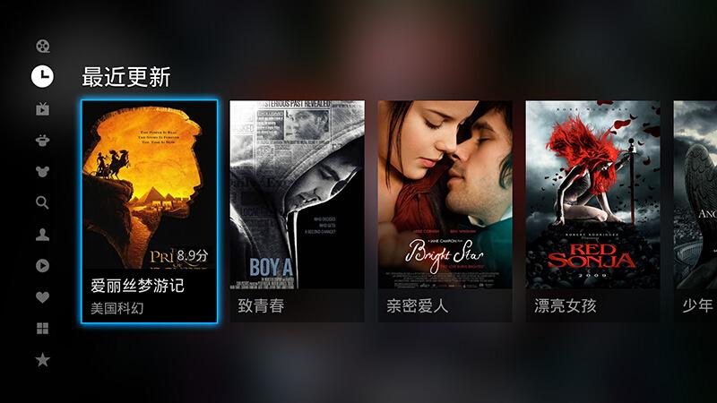 百视通tv最近更新界面