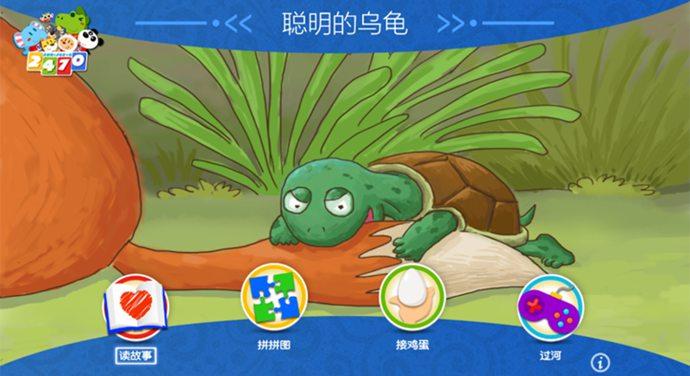 聪明的乌龟