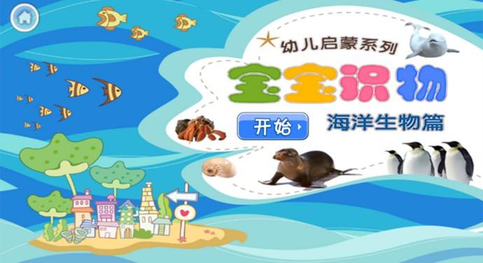 宝宝识海洋生物tv版开始界面