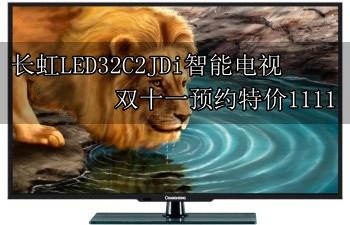长虹LED32C2JDi智能电视 双十一惊爆价
