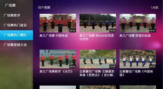 广场舞视频apk分类界面