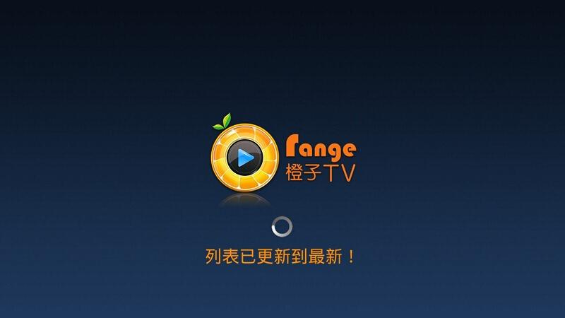 橙子tv开机画面