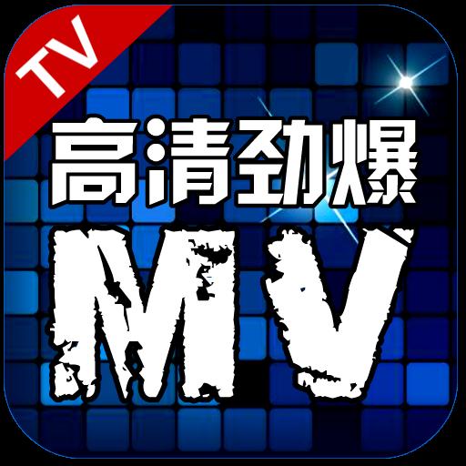 高清劲爆MV软件_高清劲爆MV下载_高清劲爆MVTV版
