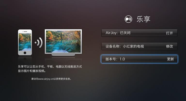 乐享多屏互动软件