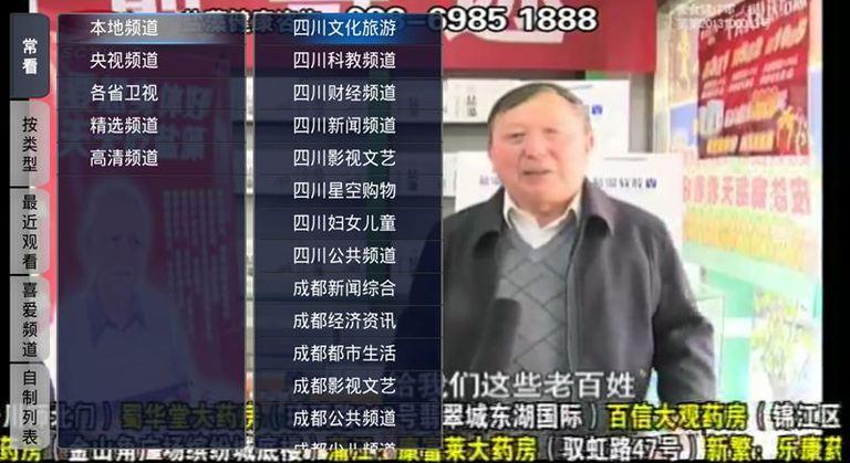 羽禾直播本地频道