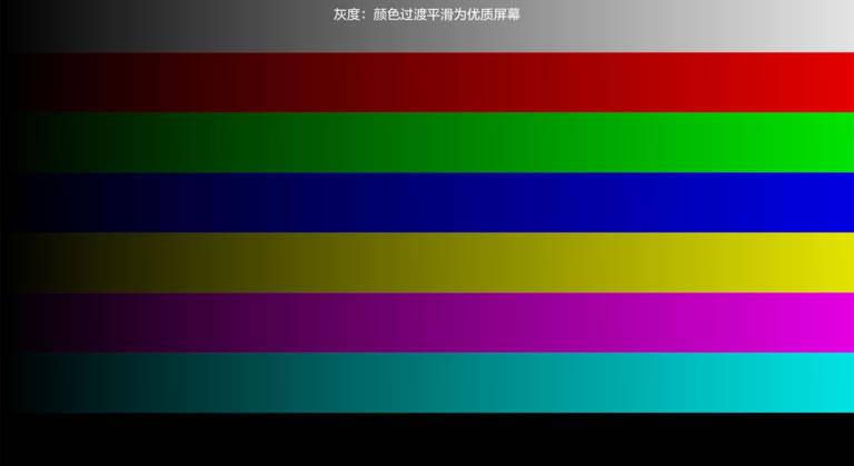 颜色过渡平滑检测