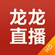 龙龙直播TV版_龙龙直播apk_龙龙直播下载