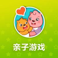 亲子游戏TV版下载_亲子游戏apk软件下载