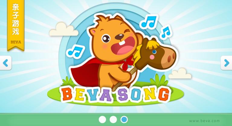 亲子游戏apk应用--歌曲
