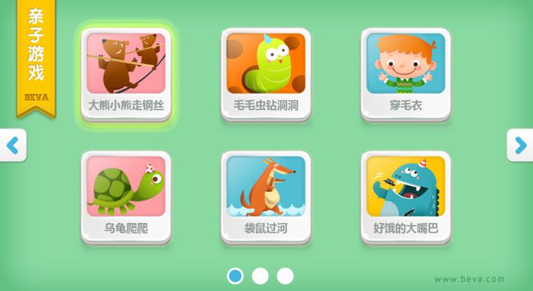 亲子游戏应用界面截图