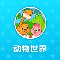 动物世界apk_动物世界TV版下载