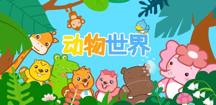 动物世界apk应用