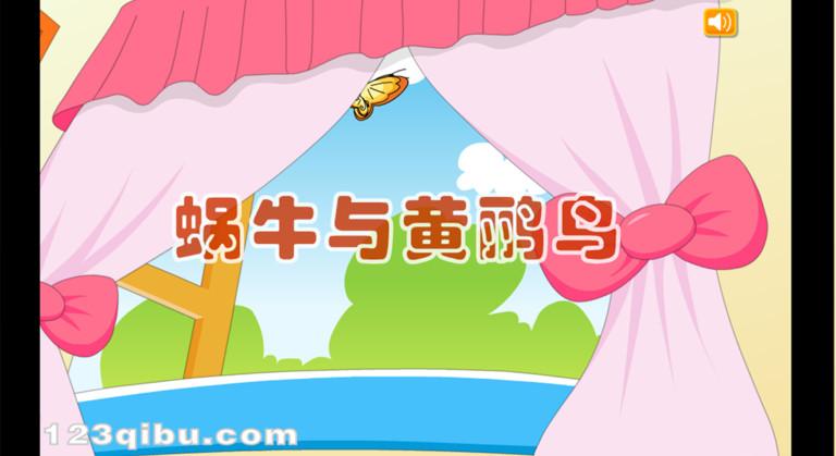 熊猫乐园儿歌apk软件