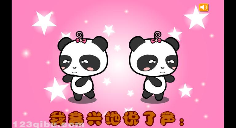 熊猫乐园儿歌TV版apk