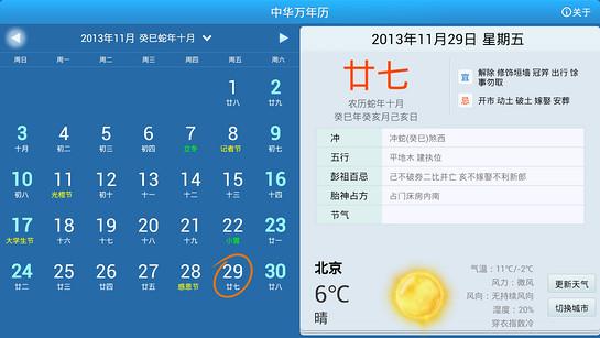 中华万年历应用截图