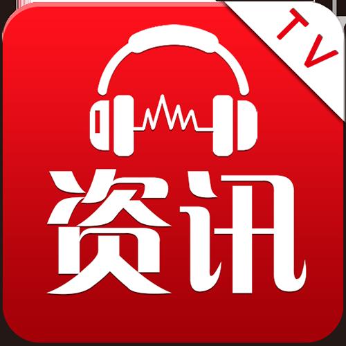 有声资讯app_有声资讯apk下载_v1.0.0TV版