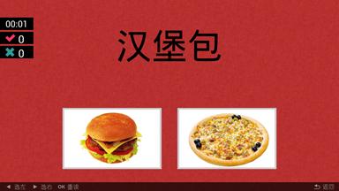 看图认食物软件下载