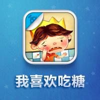 我喜欢吃糖apk下载_我喜欢吃糖官方最新版_v1.3.0TV版