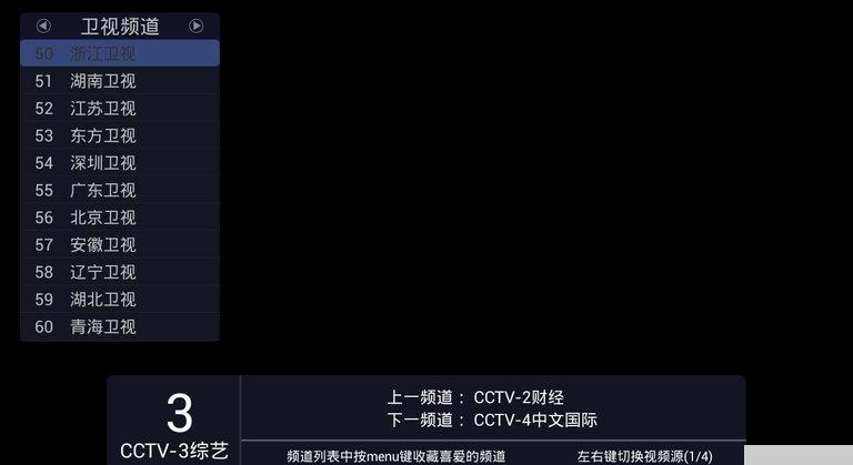 小贝壳直播卫视频道