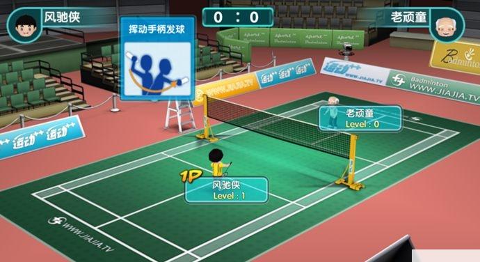 运动加加OLtv版羽毛球
