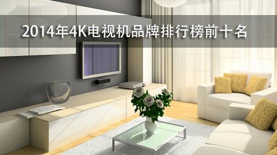 2014年4K电视机品牌排行榜前十名