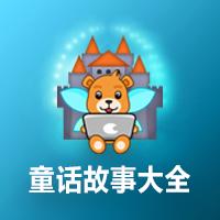 童话故事大全TV版应用_童话故事大全apk下载_童话故事大全安卓电视应用